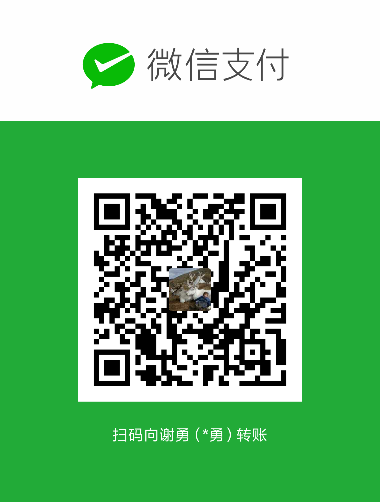 Eric Xie WeChat Pay